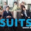 ドラマ「SUITS」を観て次の旅の行先のヒントを得る