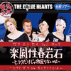 ※【BALUE HEARTS】認真胡鬧的樂團