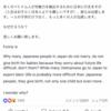日本人はなぜ子供を産まない問題