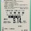 大阪メトロ「1日乗車券」を使ってのお出かけはお得で便利です!