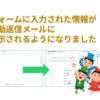 フォームに入力された情報が自動返信メールに表示できるようになりました