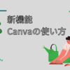 【新機能追加】はてなブログの画像をCanvaで作成可能に