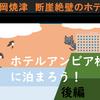 焼津・ホテルアンビア松風閣に泊ろう!(2日目)