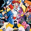 逮捕しちゃうぞ vol.6 [DVD] EMOTION the Best 宇宙海賊ミトの大冒険 DVD-BOX