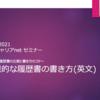 【開催報告】(5/26開催)現地就職&外資系転職希望者必見!ここで差がつく、日本語・英語の履歴書対策セミナー
