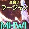 【MHWI】ラージャンじゃん【追加】