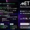 自治体DX推進をリードする世界の先端テクノロジーを結集した オンラインカンファレンス「Macnica Exponential Technology 2021」