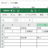【Excel/VBA】テーブルデータをもとに複数のファイル作成①~クラス シートモジュール ディクショナリの実験的試行錯誤