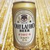 『オラホビール ゴールデンエール』