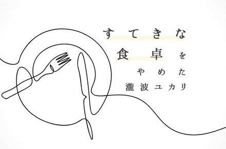 「すてきな食卓」をやめた|瀧波ユカリ