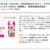 ミルク&フルーツPLUS+購入で95%還元