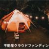 COZUCHI「六本木で利回り20%」超高利回り登場!