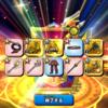 【星ドラ】黄金竜とルビスがキタァ!回しまくる!