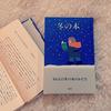 『冬の本』(夏葉社)が出版されました。もしくは、衝撃的な読書体験について。