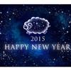 2015年、今年もよろしくお願いします。