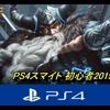 【スマイト日本2019最新版】PS4スマイト基本設定&初心者オススメGOD