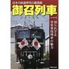 震災と御公務における天皇陛下と鉄道