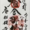 御朱印集め 唐招提寺(Tosyodaiji):奈良