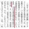 呉智英「森喜朗の失言」の理由を訊かれ、回答す(画像参照)