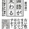 国語が変わる Kindle版 出口汪  (著)