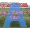 関東大学春季大会Aグループ / 大学ラグビー … 第10回(2021年)