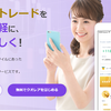 仮想通貨の自動売買サービス「QUOREA」がBitMex/ビットフライヤーに対応!