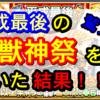 【モンスト】平成最後の超獣神祭を引いた結果!