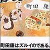 耳そぎ饅頭 / 町田 康