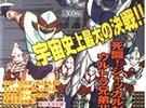 ザ・ウルトラマン ジャッカル対ウルトラマン 〜日本アニメ(ーター)見本市出展作品!