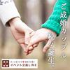 イベント企画ライン・婚活パーティー報告!まずはクリック!