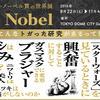 イグ・ノーベル賞の世界展に行こう!(2018年09月30日)
