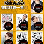 『極主夫道』2巻書店特典一覧!!