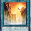 《竜の渓谷》を絡めた【SPYRAL】強力コンボ