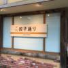 宇都宮餃子コンプへの道<2019秋の章> ~後編~
