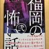 TOブックス『福岡の怖い話・弐』本日発売です!