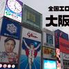 全国エロい旅【大阪編】