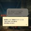 【キャラスト】無課金キャラバンの挑戦〜その118〜