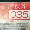 11/17 ミリオン成増7号店
