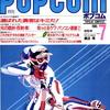 【1985年】【7月号】月刊ポプコム 1985.07