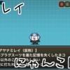 【にゃんこ図鑑】ネコレイ ネコアヤナミレイ(仮称)【レア】