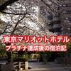 【SPG】東京マリオットホテル宿泊記〜客室レポ・接客が丁寧な素敵なホテル