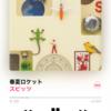 2019/10/12〜雨ニモマケズ〜