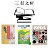 『三行文庫vol.7』【秋に読みたい×屋外】
