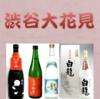 2017年4月~5月必ず行くべき東京近郊の日本酒イベント