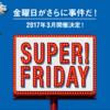 ソフトバンクのSUPER!FRIDAY第2弾が3月と4月に復活で、auも対抗だが… 日経平均は3日ぶり反発