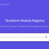 Terraform公式のモジュールレジストリ「Terraform Registry」でモジュールを公開する方法