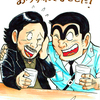祝こち亀完結!!僕とこち亀と両さんと、そして秋本先生、ありがとう…!!