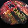 明星 辛麺屋輪監修 宮崎辛麺25辛 2度の衝撃・・・・