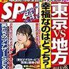 『週刊SPA!』の松尾スズキさんと「こだま」さんの対談を読んだ。