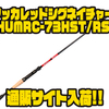 【ハイドアップ】ソリッドティップ搭載のヘビーアクションロッド「マッカレッドシグネイチャーHUMRC-73HST/RS」通販サイト入荷!